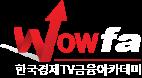 한국경제TV금융아카데미